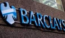 """بنك """"باركليز"""" البريطاني ينوي بيع أصول في إسبانيا والبرتغال"""