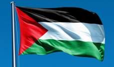 فلسطين تعقد اتفاقيات مع مجلس الوحدة الاقتصادية لتشجيع الاستثمار في البلاد