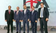 """خوري ممثلا الحريري في """"بيفكس 2018"""": عملنا على اقرار مشاريع لتعزيز النمو"""
