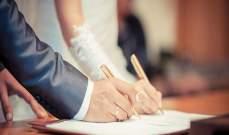 ماذا تتضمن وثيقة الزواج؟