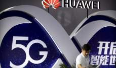 """بريطانيا تعتزم منح """"هواوي"""" الضوء الأخضر للمشاركة بتطوير شبكة """"5G"""" في البلاد"""