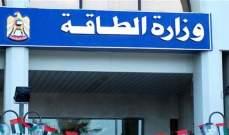 خدمات إصدار التراخيص الصناعية تنتقل من وزارة الاقتصاد الى وزارة الطاقة الإماراتية