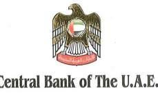 المركزي الاماراتي : الاقتصاد والقطاع المصرفي المحلي في وضع جيد