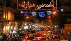 عيد الأضحى 2017: هل ازدهرت الأسواق اللبنانية بسبب إيجابيات المرحلة القائمة أم تأثرت بسلبياتها؟