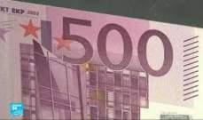 المركزي الأوروبي يوقف إصدار الورقة النقدية من فئة 500 يورو