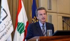سلامة: المهم أن يكون للبنان تعاون مالي أكثر مع الامارات