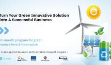 """""""بيريتك"""" تطلق برنامج دعم الابتكار والبحوث التطبيقية الخضراء الممول من الاتحاد الأوروبي"""