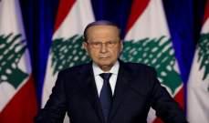 الرئيس عون: اندفاعة ماكرون تجاهنا يجب ان يقابلها عزم لبناني على مساعدة أنفسنا
