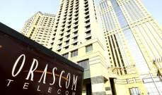 """""""أوراسكوم للاستثمار"""" المصرية توقع عقداً لترخيص تشغيل وتقديم الخدمات بمنطقة الزيارة"""