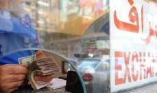دولار بيروت يتجاوز تدابير الحكومة والمنصّة الإلكترونية ويطرق باب الـ7400 ليرة