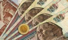 مصر: 28 مليار جنيه زيادة في الأجور بموزانة العام المالي القادم