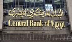 المركزي المصري يبقي معدلات الفائدة الرئيسية دون تغيير