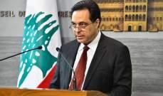 دياب يوقع قرار شراء المحروقات لآليات الدفاع المدني