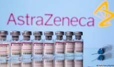 """وكالة الأدوية الأوروبية: """"أسترازينيكا"""" فعال وآمن"""