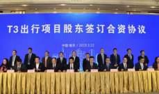 شركات التقنية الصينية تتحد لإطلاق خدمة مشاركة سيارات باستثمار 1.45 مليار دولار