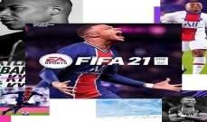 """تعرف الى لعبة """"فيفا 21"""" الجديدة"""