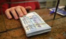 """تراجع """"دراماتيكي"""" في قيمة التسليفات المصرفية للقطاع الخاص"""