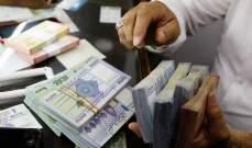 الدولار يعاود ارتفاعه مقابل الليرة مع غياب الحلول وتعمّق أزمة السّيولة