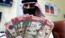 السعودية تُعاود الإستدانة.. طرح سندات دولية بـ1.5 مليار يورو