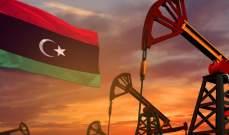 """إيرادات """"مؤسسة النفط الليبية"""" تنمو 21 % الشهر الفائت"""