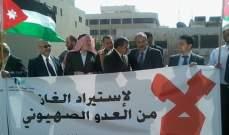 مطالبات جديدة في الأردن بإلغاء اتفاقية الغاز مع إسرائيل
