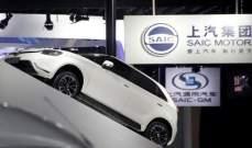 """""""سايك موتور"""" الصينية لصناعة السيارات تتوقع أول تراجع في المبيعات خلال 14 عامًا"""