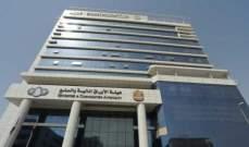 """""""هيئة الأوراق المالية الإماراتية"""" تغرّم شركتين مدرجتين وشركة مرخصة لمخالفتها القوانين"""