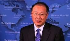 """رئيس """"البنك الدولي"""" قلق من الضرر الواضح إذا تصاعدت حرب التجارة"""