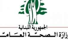 وزارة الصحة: ما زال الوضع الوبائي في لبنان في مرحلة الإحتواء