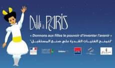 """عرض فيلم """"ديليلي في باريس"""" فيبيروت بمناسبة اختتام الحملة العالمية"""" 16 يوماً لمناهضة العنف ضدّ المرأة"""""""