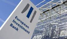 الاستثمار الأوروبى يبحث إنشاء صندوق ضمانات بـ 25 مليار يورو لمواجهة كورونا