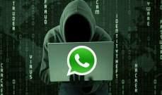 """قوى الأمن تحذّر المواطنين من قرصنة تطبيق الـ""""واتساب"""" الخاص بهم بهدف ابتزازهم"""