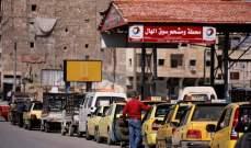 وزارة التجارة السورية تنفي رفع سعر مادة البنزين