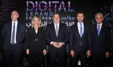 """شقير خلال مؤتمر """"الاقتصاد الرقمي"""": الكثير من التطبيقات المتعلقة بالرقمنة بدأت تظهر بقوة في لبنان"""