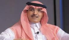 وزير المالية السعودي: مستويات الدين ليست مقلقة وإقتصادنا يتمتع بثقة عالمية