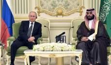 """الكرملين: بوتين وبن سلمان بحث  قضية """"أوبك+"""""""