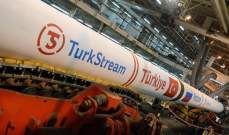 """إنجاز 95% من مشروع """"السيل التركي"""" لنقل الغاز إلى تركيا وأوروبا"""