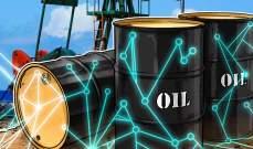 """""""أرامكو"""" تنضم لمنصة """"فاكت"""" النفطية المخصصة لتعاملات ما بعد البيع"""