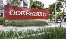 """محكمة برازيلية تقبل طلب شركة """"أودبريشت"""" العملاقة لحمايتها من الإفلاس"""
