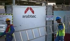 """""""أرابتك"""" الإماراتية تفوز بعقد تصميم ومشتريات وإنشاءات من """"أرامكو"""" بـ 280 مليون ريال"""
