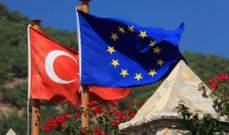 الخارجية التركية: الاتحاد الأوروبي يستورد نصف صادرات البلاد بقيمة 150 مليار يورو