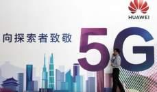 """ألمانيا تفكر في إستخدام معدات شبكات """"5G"""" التابعة لشركة """"Huawei"""" في البلاد"""