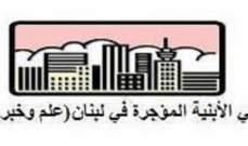 """""""تجمع مالكي الابنية المؤجرة"""" سيقدم طعناً بقانون التمديد للأماكن غير السكنية"""