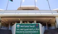 محتجون يوقفون العمل في مرفأي رأس لانوف والسدرة في ليبيا