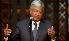 رئيس المكسيك: اقتصادنا ليس في حالة ركود