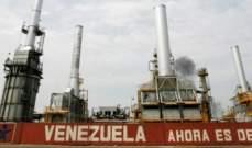 مادورو: هجوم إرهابي إستهدف مصفاة للنفط في فنزويلا