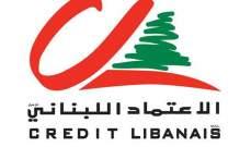 """""""الإعتماد اللبناني"""" يزيد أمواله الأساسية تطبيقاً لأحكام تعميم """"مصرف لبنان"""""""