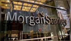 """""""مورغان ستانلي"""" يحذر من احتمالات حدوث حركة تصحيحية في الأسهم الأميركية"""