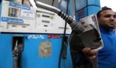 أسعار كلفة دعم الوقود في مصر تنخفض 39 %