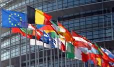 نموذج الجوار الأوروبي الجديد من أجل النمو